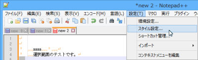 Notepad++ ja-pack 1.4.1 スタイル1